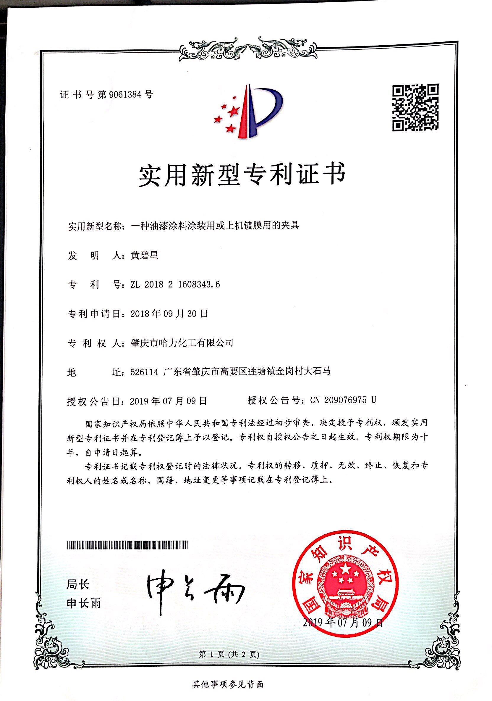 热博app下载化工专利证书