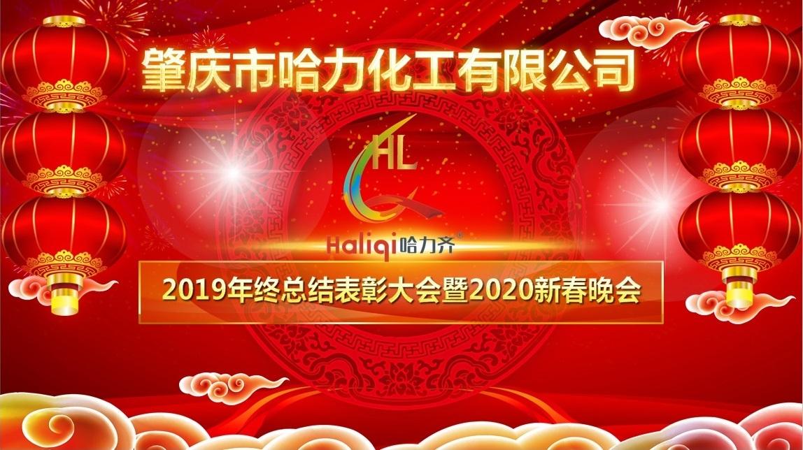 热博app下载化工   新春晚会