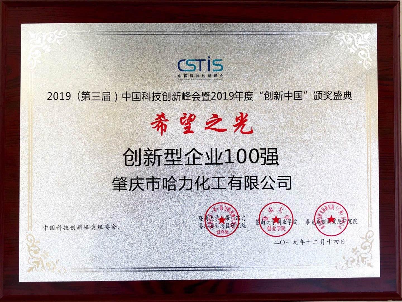 """2019年度""""创新中国""""希望之光创·新型企业100强"""